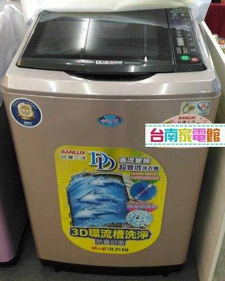 台南家電館~SANLUX三洋直流變頻超音波17KG單槽洗衣機【SW-17DVGS】17公斤~內外不銹鋼
