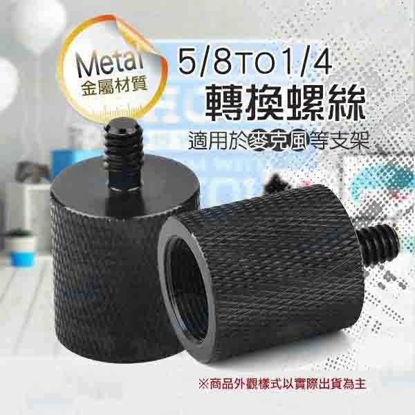 麥克風轉接頭 5/8轉1/4 轉換螺絲頭 母轉公 轉接螺絲 金屬製 相機周邊配件 台南PQS