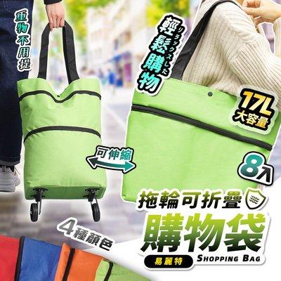 【易麗特】拖輪式可折疊購物袋(8入)
