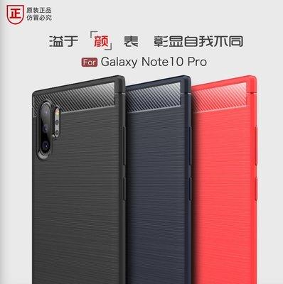 *蝶飛* 三星 Note10+  Note10 plus 手機殼 保護殼 Note10Plus Note 10 Pro