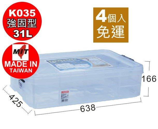 Esaka/4個免運/強固型掀蓋整理箱/置物箱/整理箱/掀蓋收納箱/尿布收納/無印良品系列/直購價