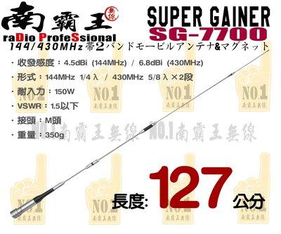 ~No.1南霸王 無線~SG-7700 雙頻 車用 天線 AT-3069 9R UV6R 7R