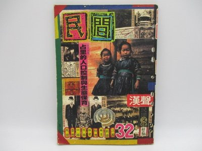 **胡思二手書店**漢聲雜誌32《漢聲民間文化剪貼 貴州侗寨占里的人口控制與生態保育》漢聲雜誌社 民國80年8月版