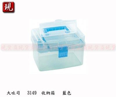 【現貨商】台灣製造 佳斯捷 大吐司收納箱 (藍色)  收納好手 置物箱 整理箱 工具箱 3149