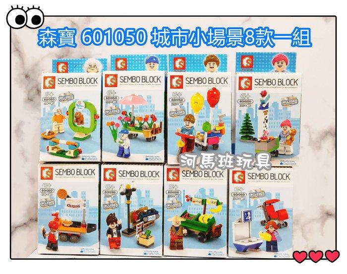 河馬班玩具-森寶積木601050城市人偶場景8款一組