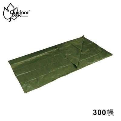 【綠色工場】Outdoorbase達悟帳篷防潮地墊-21621