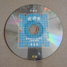 【金玉閣2-2a8】CD~流浪漢~任賢齊 光良 阿牛 創作合輯