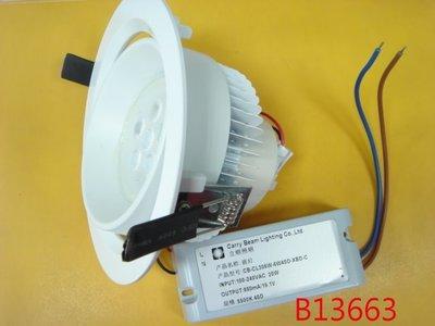 【全冠】可調角度 20W/ 5500K/ 全電壓 6顆燈 白光LED筒燈 崁燈 庭園燈 投射燈 (B13663) 台南市