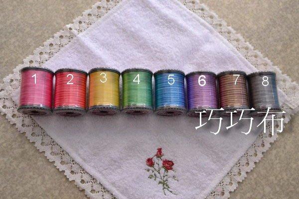 巧巧布拼布屋*富士FUJIX---kingstar機縫彩色刺繡緞染線
