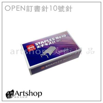 【Artshop美術用品】OPEN 訂書針 10號針
