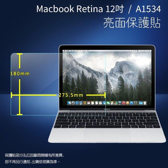 亮面螢幕保護貼 Apple 蘋果 MacBook Retina 12吋 A1534 筆記型電腦保護貼 筆電 亮貼 保護膜