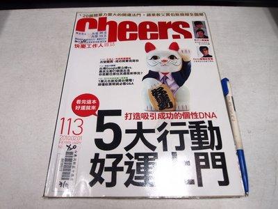 【懶得出門二手書】《Cheers 快樂工作人雜誌113》5大行動好運上門 賈伯斯簡報全圖解│七成新(B26D15)