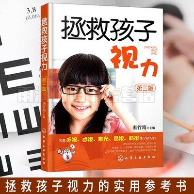 正版書籍 拯救孩子視力 第三版 傳統改善視力療法書 自然視力療法 輕松改善孩子視力指導書 孩子眼睛近視遠視散光斜視弱視圖書籍