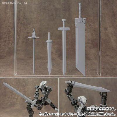 東京都-非機器人大戰-壽屋武器組MSG MW33 重裝零件 騎士劍組(MW-33) 現貨