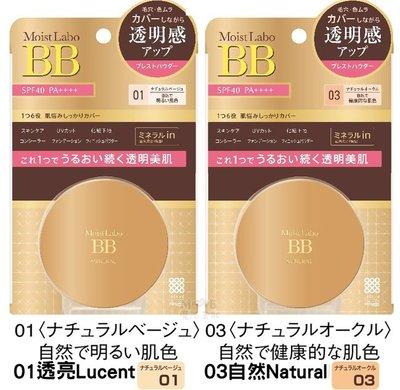 ※【魔法美妝】Meishoku明色Moist Labo(01透亮/03自然)礦物BB粉餅Mineral powder