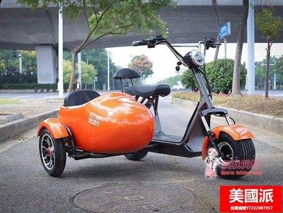 全網最低價免運 哈雷電瓶車 小哈雷電動車邊三輪親子電瓶車新款成人男女代步踏板電動摩托車T【美國派】