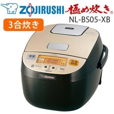 [日本代購] ZOJIRUSHI 象印 微電腦電子鍋 NL-BS05-XB 容量3合 3人份 (NL-BS05)