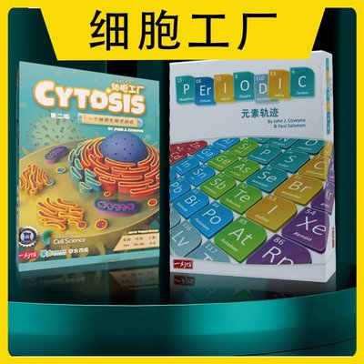 Periodic元素軌跡STEM桌游 化學元素周期表兒童成人科學游戲