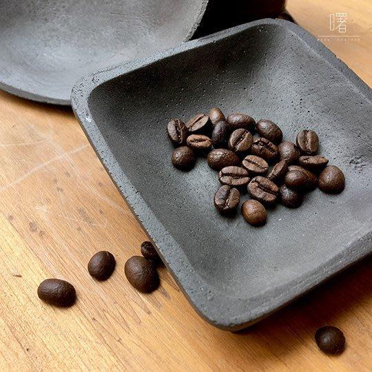 【曙muse】黑水泥質感方形盤 簡約置物盤 飾品收納 擺飾  Loft 工業風 咖啡廳 民宿 餐廳 住家 設計