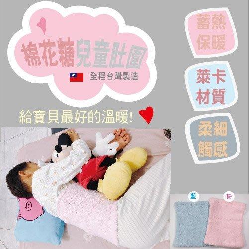 =現貨-24H出貨= 3302兒童保暖護圍-素色 兒童肚圍 肚圍 從此小寶貝睡覺不怕著涼~超實用 促銷價$100/條