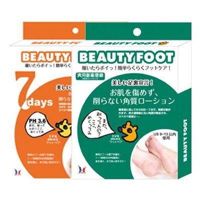 ✪日本BEAUTY FOOT✪ 完美腳色腳皮足膜《 男用/女用 供選》
