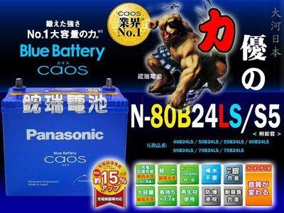 【鋐瑞汽車電瓶】日本原裝 國際牌 銀合金 80B24LS Panasonic 60B24LS 充電制御 55B24LS 高雄市