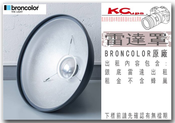 凱西影視器材 BRONCOLOR 原廠雷達罩 銀底 出租 適用 棚燈 外拍燈 電筒燈 含柔光布