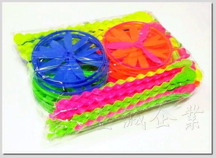 星誠企業  彩色螺旋桿飛天輪~整套150組360元~ 飛天仙子 飛環 圓形竹蜻蜓 飛的高