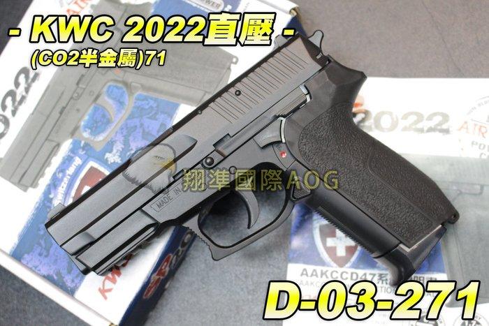 【翔準軍品AOG】KWC 2022直壓 CO2半金屬(KC-471DHN) CO2手槍 直壓板機式 D-03-271