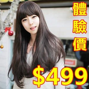 假髮 整頂 長假髮-長直髮微捲日韓系甜美可愛修臉女美髮用品4色68x1[獨家進口][米蘭精品]限購兩頂