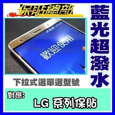 保貼總部 ***對應FOR:LG V20/K8 /X-FAST /X-POWER藍光超潑水螢幕保護貼專用型,*台灣製造