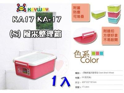 ☆愛收納☆ (1入) 17L 風采整理箱 (S) ~KA-17~ 掀蓋整理箱 整理箱 收納箱 置物箱 KA17
