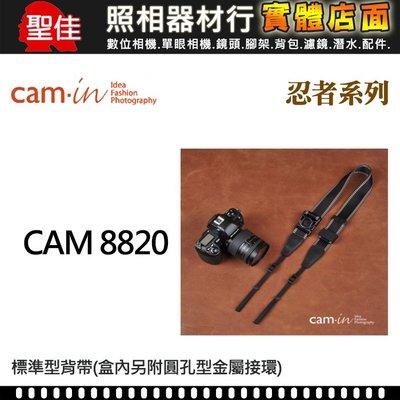 【刪除中10901】停產 Cam-In CAM8820 忍者系列 可調節 相機背帶 相機肩帶