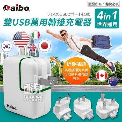 【飛兒】全球旅行通用 Aibo CB-AC-USB-F 3.1A 雙USB萬國轉接充電器轉接頭 插頭 插座 充電器