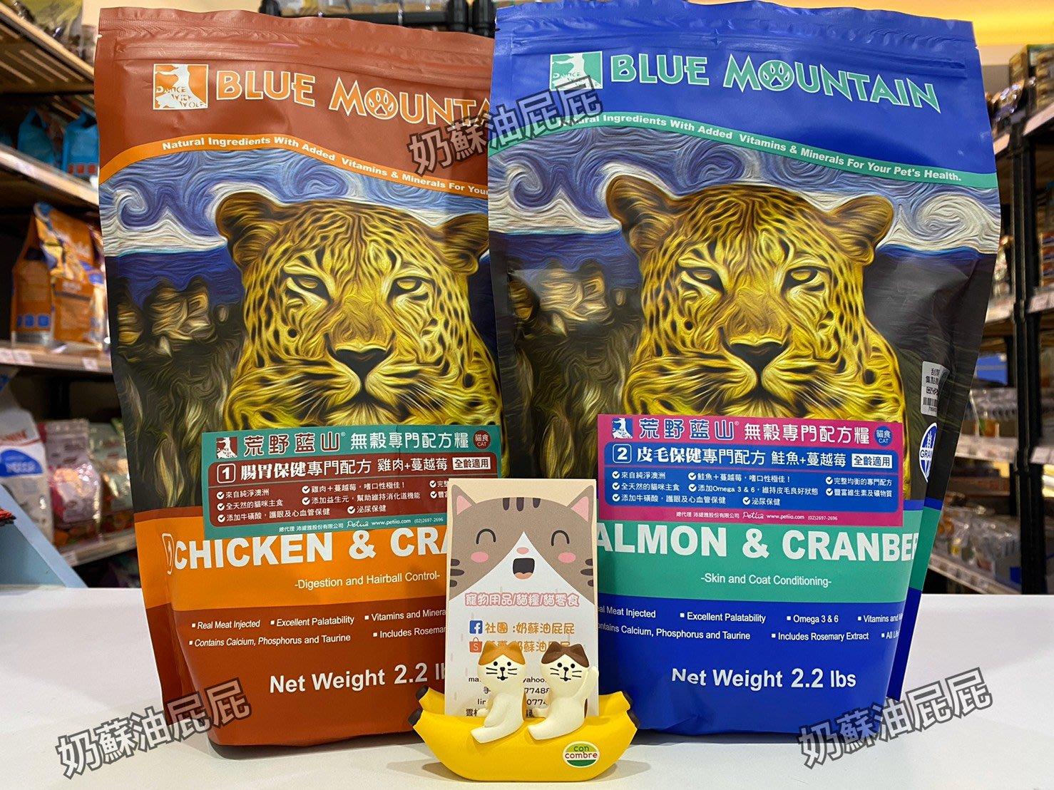 奶蘇油屁屁~荒野藍山 blue mountain 無穀專門配方糧 貓飼料/貓糧/無榖貓飼料 5.5磅
