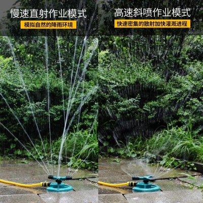 園林灌溉噴頭360度自動旋轉噴水噴頭園藝草坪澆水屋頂降溫灑水器 現在有各種小禮物隨機送唷