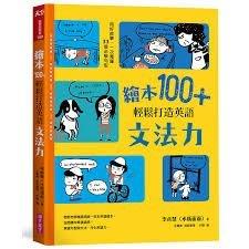 【大衛】繪本100+,輕鬆打造英語文法力:用好故事,一次蒐羅33個必學句型