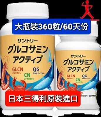 現貨, 效期2022/11 【日本原裝】 Suntory 三得利 固力伸 【葡萄糖胺+鯊魚軟骨】大瓶裝/360粒入