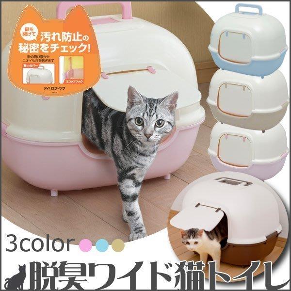*COCO*日本IRIS蛋型除臭貓砂屋WNT-510(三色可選)單層貓砂盆,可放置PEC-902及PEC-903貓籠內