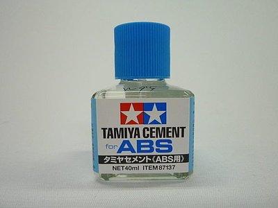 大千遙控模型  TAMIYA 膠水CEMENT(ABS)用 87137