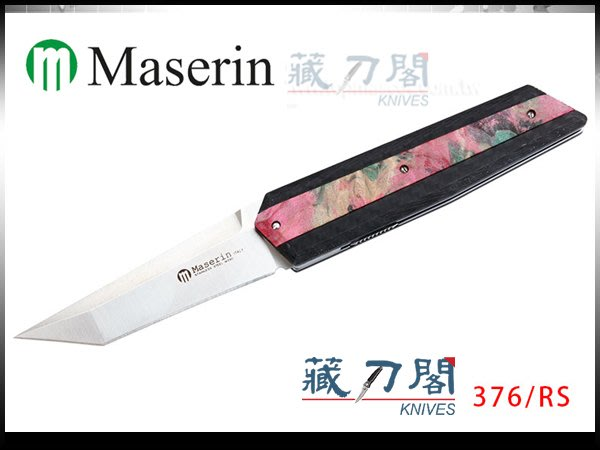 《藏刀閣》Maserin-(AM4)名紳系列-碳纖維鑲嵌粉紅色樹瘤折刀