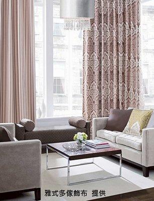 【窗的世界家飾館】20年專業製作達人,雅式多2020系列窗簾P52 英國進口A3064