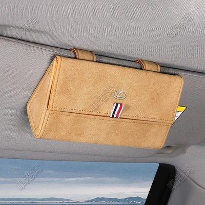 凌志 車載眼鏡盒架 es200 nx200 rx300 汽車眼鏡夾 內飾用品
