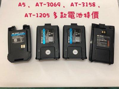 (大雄無線電)   ZS電池  AT3158 鋰電池 AT-1205 AT30639A 電池、無線電電池 AITOUCH