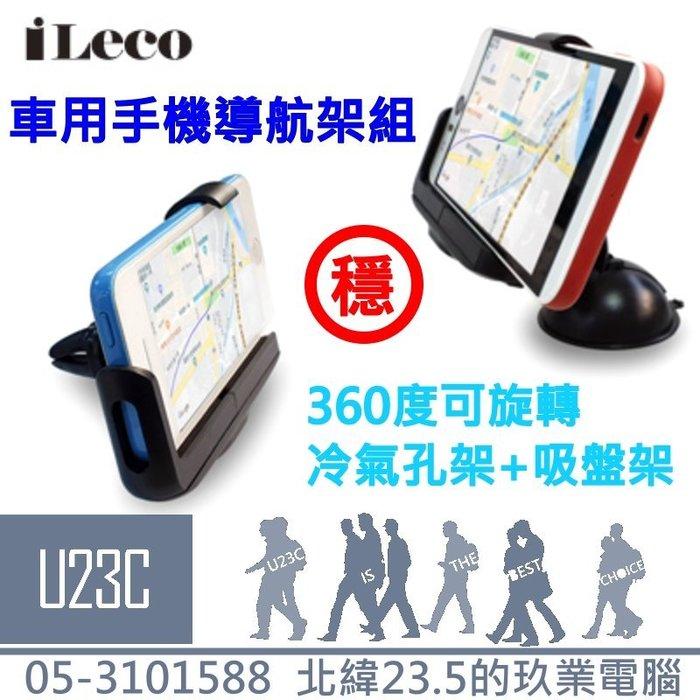 【嘉義U23C 含稅附發票】iLeco CAR-H017 車用手機導航架組 手機架 手機夾 固定架