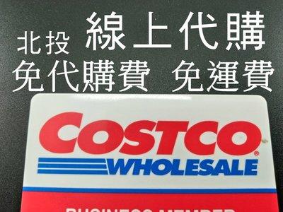 好市多 COSTCO 代購 代買 北投 關渡 可帶進場 可結帳 可線上代購 可面交