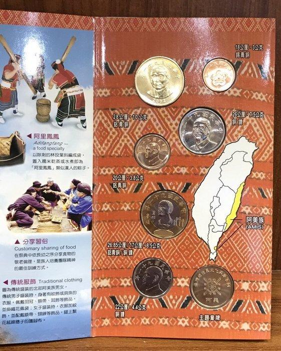 台灣原住民文化采風~~~阿美族