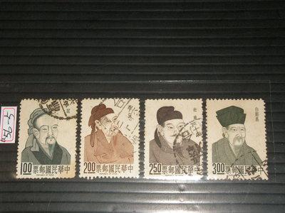 【愛郵者】〈舊票〉56年 中國詩人 4全 少 直接買 / 特045(特45 專45) U56-5