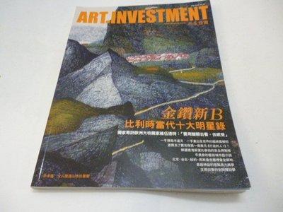 位置: 8 (馨)   崇倫    美術設計藝術=Art.Investment典藏投資_比利時當代十大明星錄等_第30期