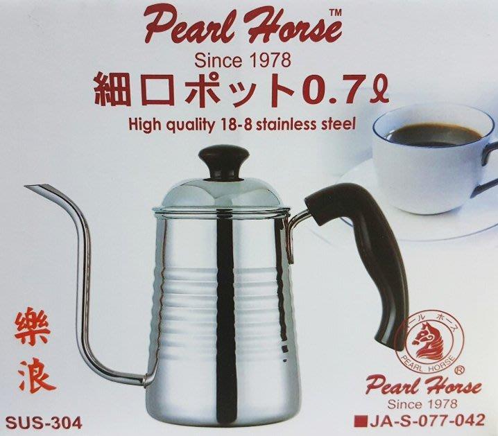 【無敵餐具】寶馬牌 電木柄樂浪細口壺(700cc) 玻璃壺/不鏽鋼細口壼/咖啡壼JA-S-077-042 【B0034】
